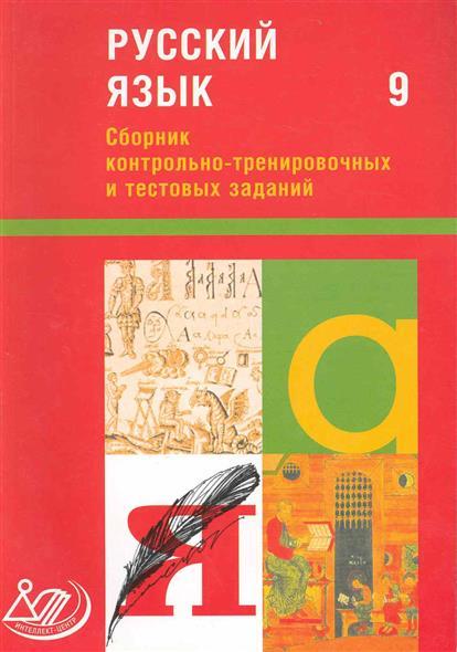 Сборник контр.-трениров. заданий Русский язык 9 кл