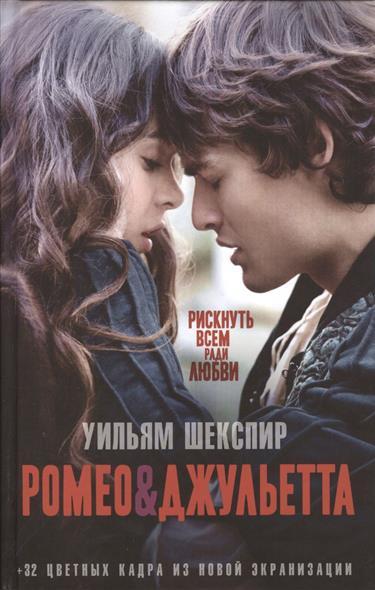 Шекспир У. Ромео & Джульетта