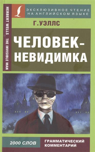Уэллс Г. Человек-невидимка ISBN: 9785170954308