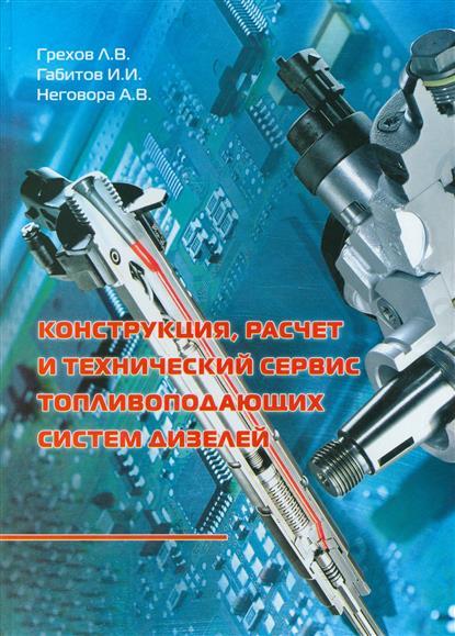 Конструкция, расчет и технический сервис топливоподающих систем дизелей. Учебное пособие