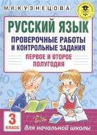 Русский язык. Проверочные работы и контрольные задания. 3 класс. Первое и второе полугодия