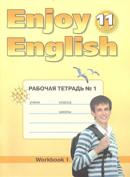 Enjoy English 11 кл. Р/т 1
