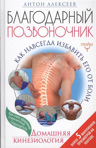 Алексеев А. Благодарный позвоночник ваш здоровый позвоночник dvd