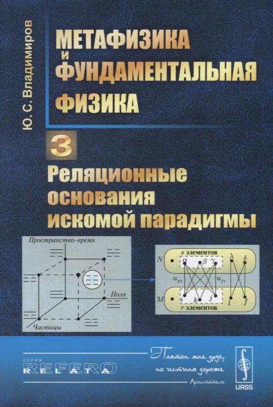 Владимиров Ю.: Метафизика и фундаментальная физика. Книга 3. Реляционные основания искомой парадигмы