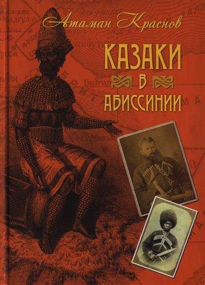 Краснов П. Казаки в Абиссинии