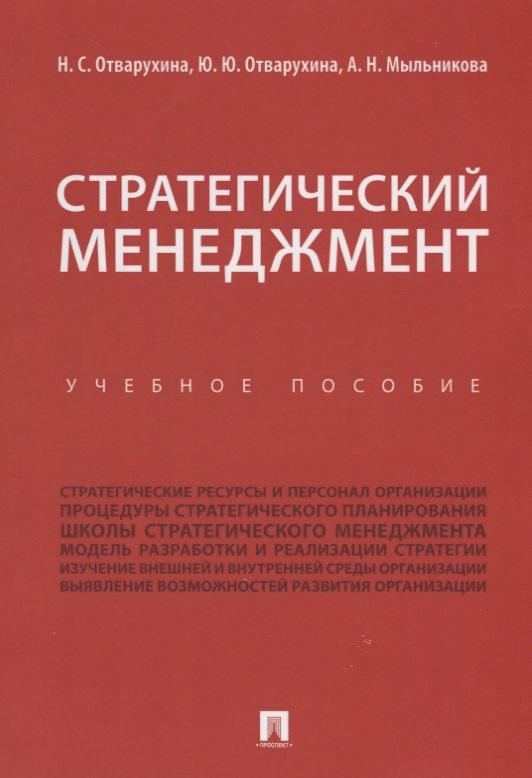 Отварухина Н., Отварухина Ю., Мыльникова А. Стратегический менеджмент. Учебное пособие