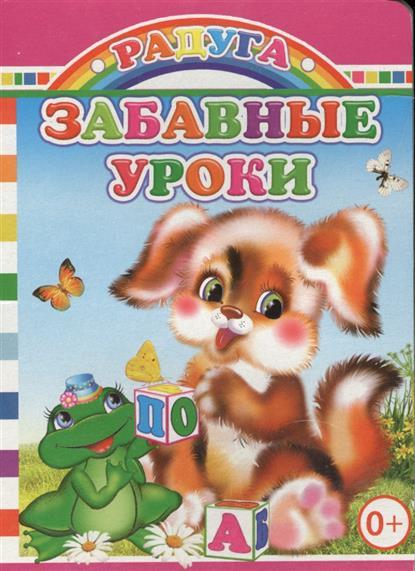 Чистякова М. Забавные уроки