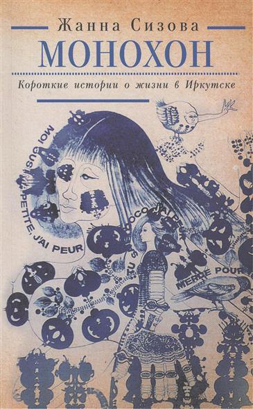 Сизова Ж. Монохон. Короткие истории о жизни в Иркутске
