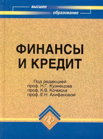 Кузнецов Н..: Финансы и кредит Учеб.