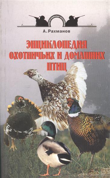 Энциклопедия охотничьих и домашних птиц