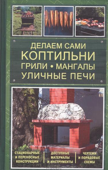 Подольский Ю., сост. Делаем сами коптильни, грили, мангалы, уличные печи грили мангалы и барбекю
