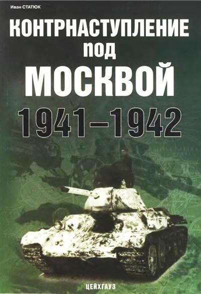 Контрнаступление под Москвой 1941-1942