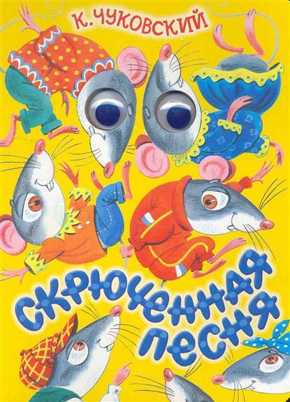 Чуковский К.: Скрюченная песня