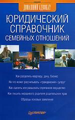 Юридический справочник семейных отношений