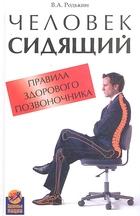Человек сидящий Правила здорового позвоночника