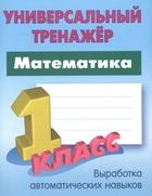 Математика. 1 класс. Выработка автоматических навыков