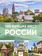 100 лучших мест России. Куда и когда