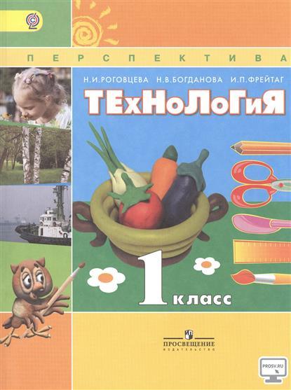 Технология. 1 класс. Учебник для общеобразовательных организаций. 6-е издание
