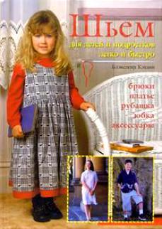 Кэтлин Б. Шьем для детей и подростков легко и быстро шьем для дома легко и быстро практическое руководство