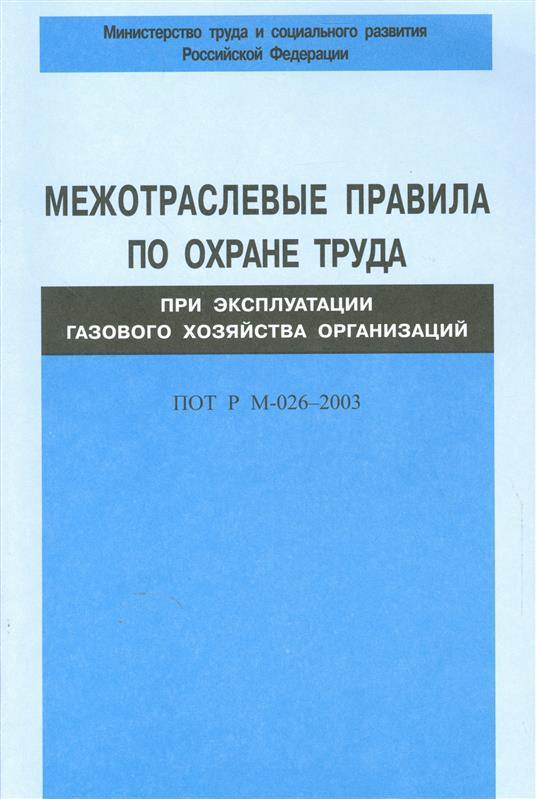 Межотраслевые правила по охране труда при эксплуатации газового хозяйства организаций