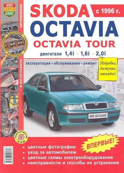 Skoda Octavia Skoda Octavia Tour фаркоп avtos на skoda octavia octavia estate octavia tour 1996 2004 1998 2008 тип крюка a г в н 750 50кг sk 04