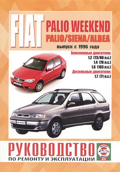 Гусь С. (сост.) Fiat Palio Weekend / Palio / Siena / Albea. Выпуск с 1996 года. Руководство по ремонту и эксплуатации. Бензиновые и дизельные двигатели