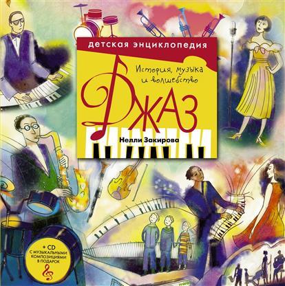Джаз. История, музыка и волшебство. Детская энциклопедия (+CD)