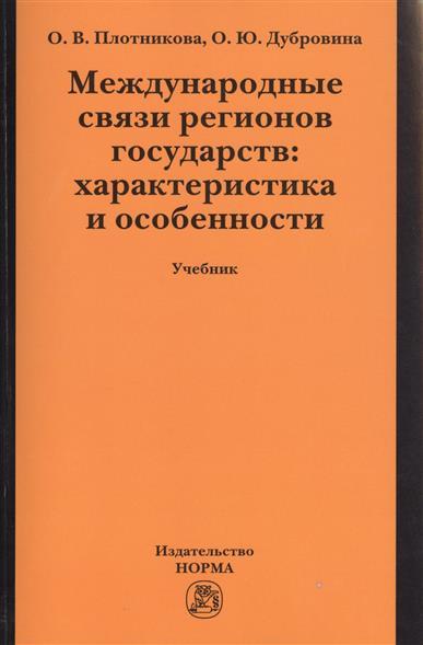 Международные связи регионов государств: характеристика и особенности. Учебник