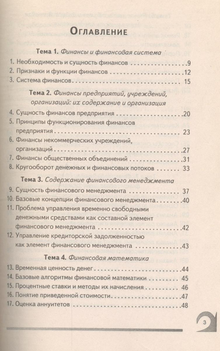 Финансовый менеджмент 100 экз. ответов