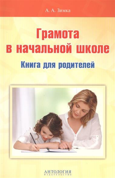 зимка а грамота в начальной школе книга для родителей Зимка А. Грамота в начальной школе. Книга для родителей