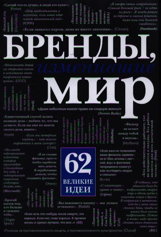 Мусалов А., Тараненко О. Бренды, изменившие мир. 62 великие идеи