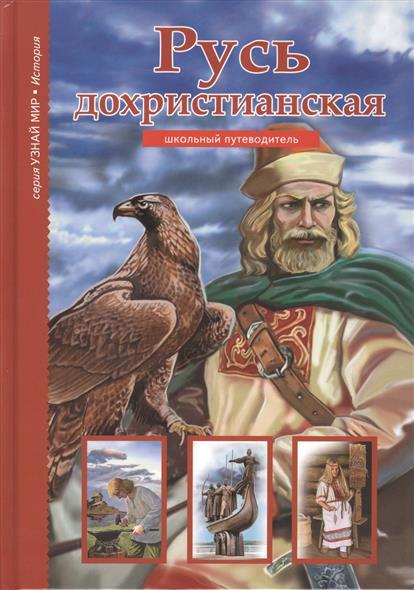 Русь дохристианская. Школьный путеводитель