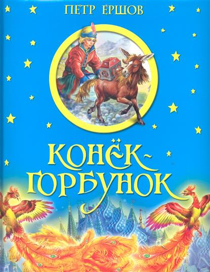 Ершов П.: Конек-горбунок