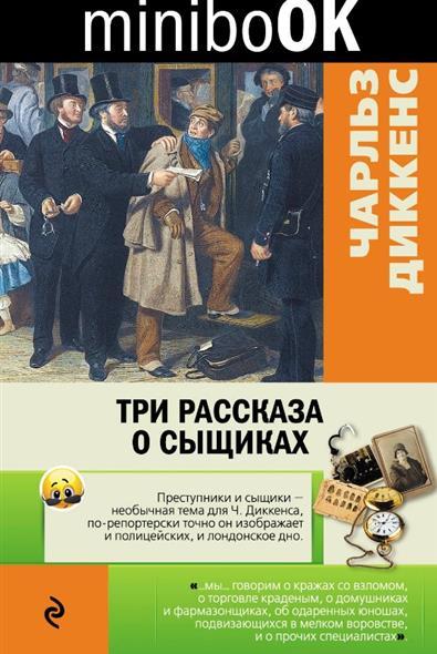 Диккенс Ч. Три рассказа о сыщиках диккенс ч приключения оливера твиста роман