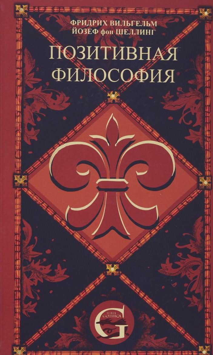 Шеллинг Ф. Позитивная философия. В трех томах. Том 3 шамхалов ф философия бизнеса