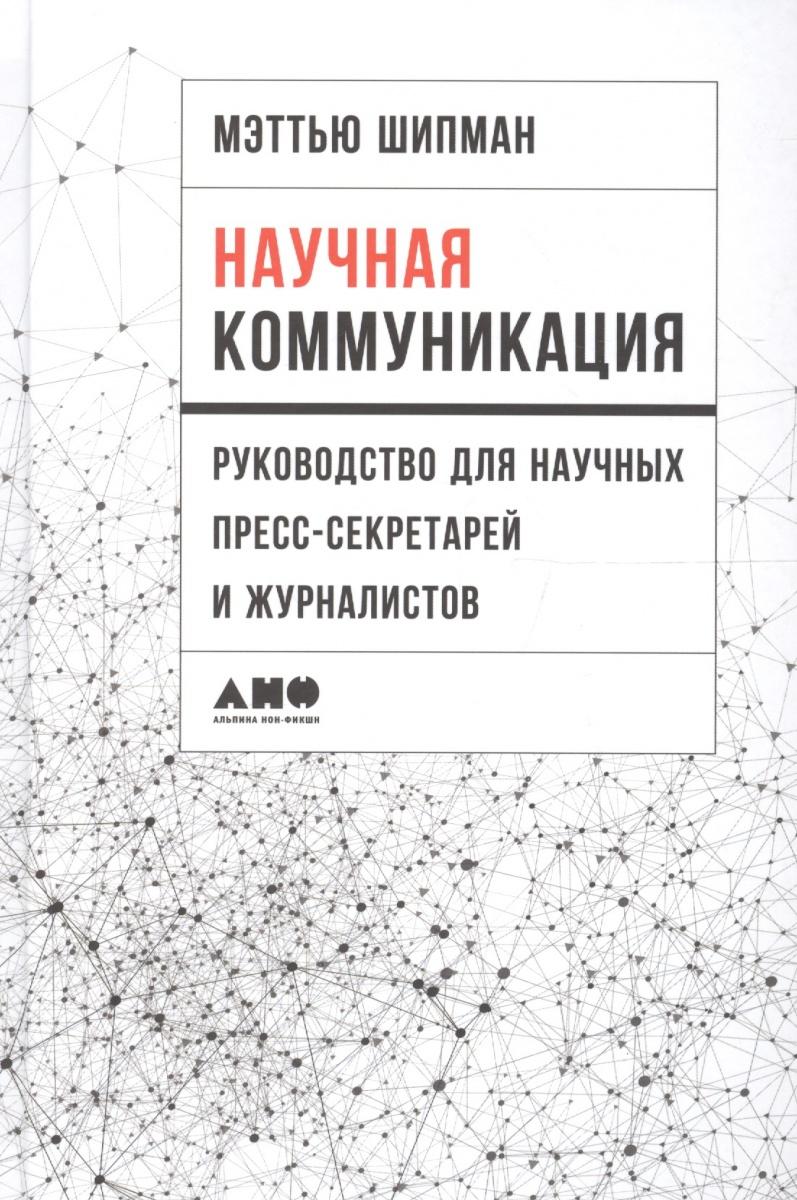 Шипман М. Научная коммуникация. Руководство для научных пресс-секретарей и журналистов