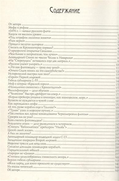 Доценко В. Мифы и легенды Российского флота
