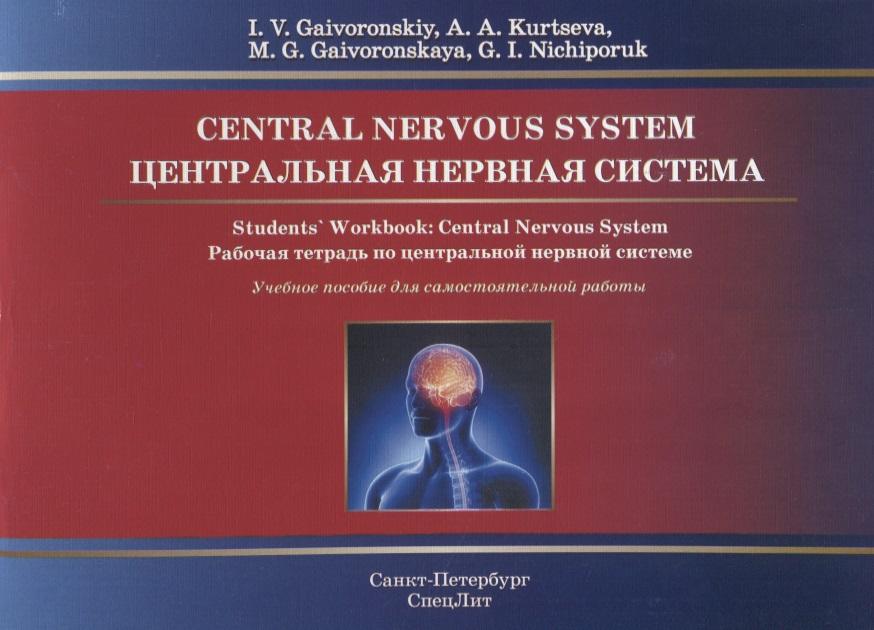 Gaivoronskiy I., Kurtseva A., Gaivoronskaya M., Nichiporuk G. Central Nervous System. Students' Workbook: Central Nervous System / Центральная нервная система. Рабочая тетрадь по центральной нервной системе на английском языке