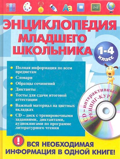 Энциклопедия младшего школьника. 1-4 класс (+CD)