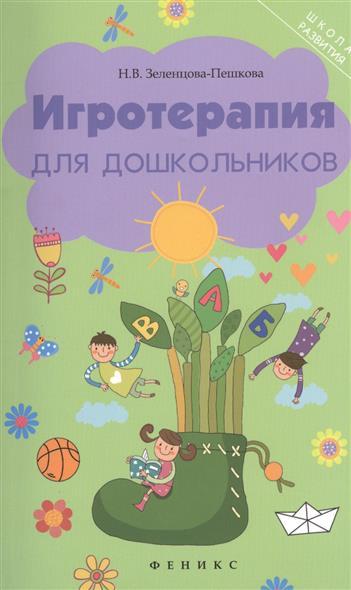 Зеленцова-Пешкова Н. Игротерапия для дошкольников garda decor консоль