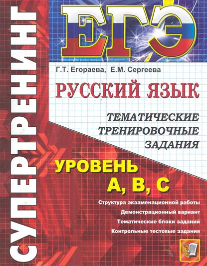 ЕГЭ Русский язык Тематич. тренир. задания Уров. ABC