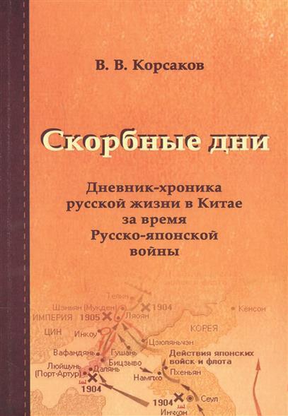 Скорбные дни. Дневник-хроника русской жизни в Китае за время Русско-японской войны