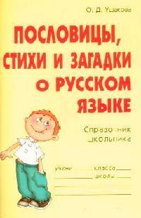 Пословицы стихи и загадки о русском языке