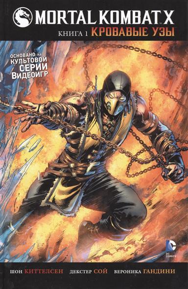 Киттелсен Ш. Mortal Kombat X. Книга 1. Кровавые узы