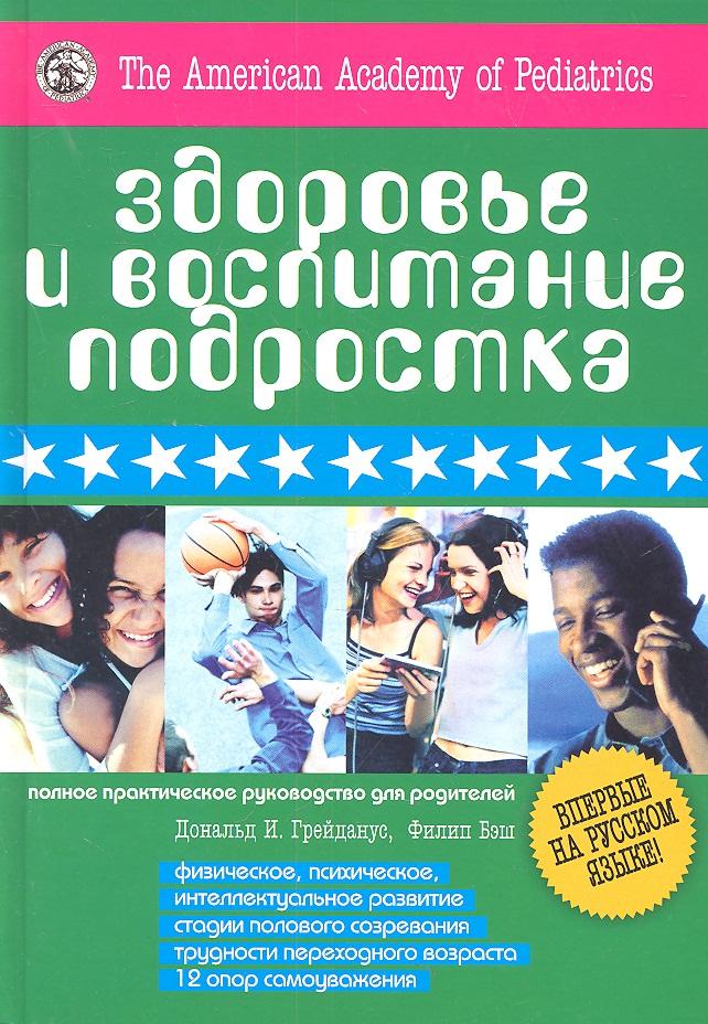 Грейданус Д., Бэш Ф. Здоровье и воспитание подростка. Полное практическое руководство для родителей м ф фикситека здоровье