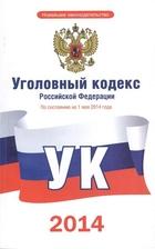 Уголовный кодекс Российской Федерации. По состоянию на 1 мая 2014 года