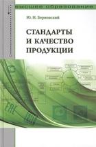 Стандарты и качество продукции: учебно-практическое пособие