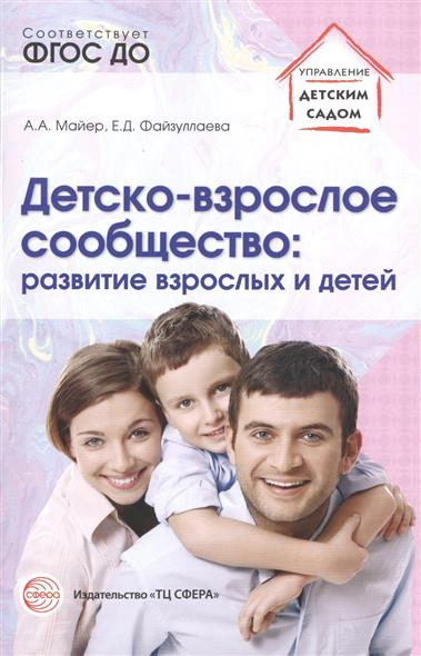 Детско-взрослое сообщество: развитие взрослых и детей
