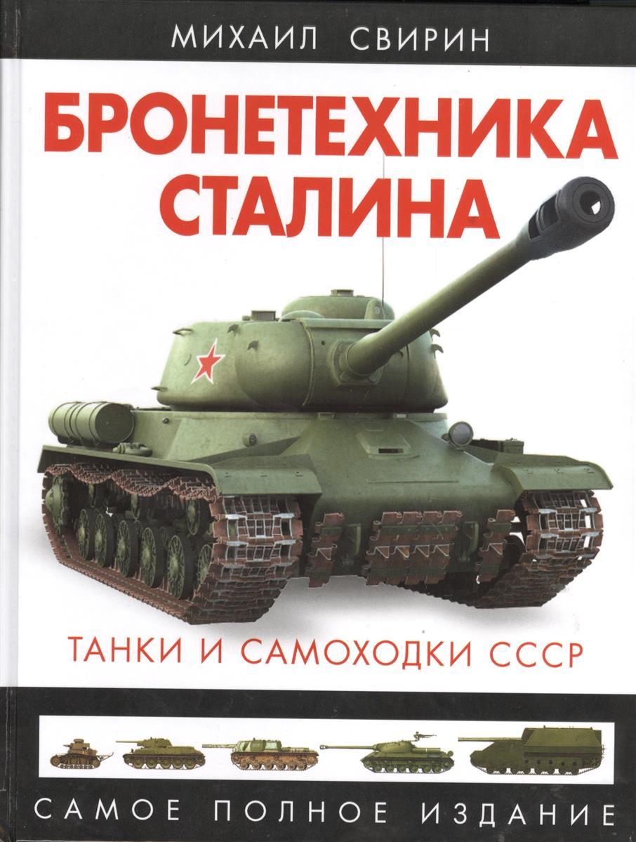 Свирин М. Бронетехника Сталина. Танки и самоходки СССР. Самое полное издание