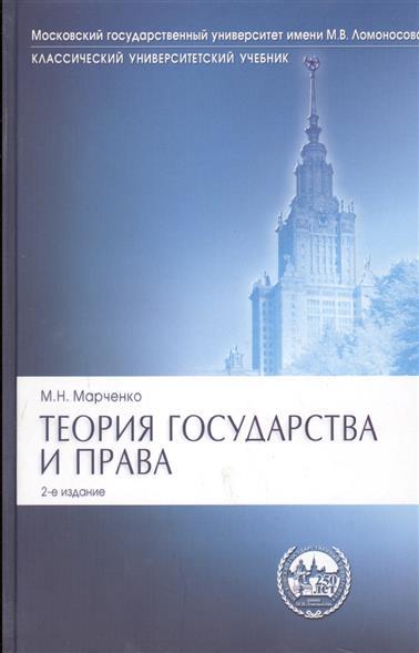 Марченко М. Теория гос-ва и права Марченко julia lovell the opium war